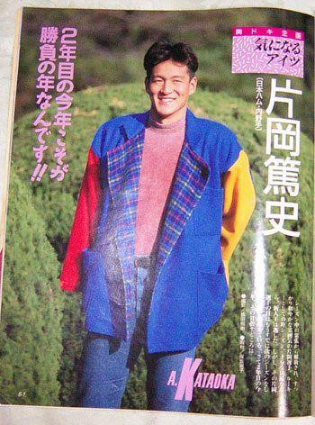 片岡篤史(23)「雑誌に載るんか!気合い入れてオシャレしたろww」