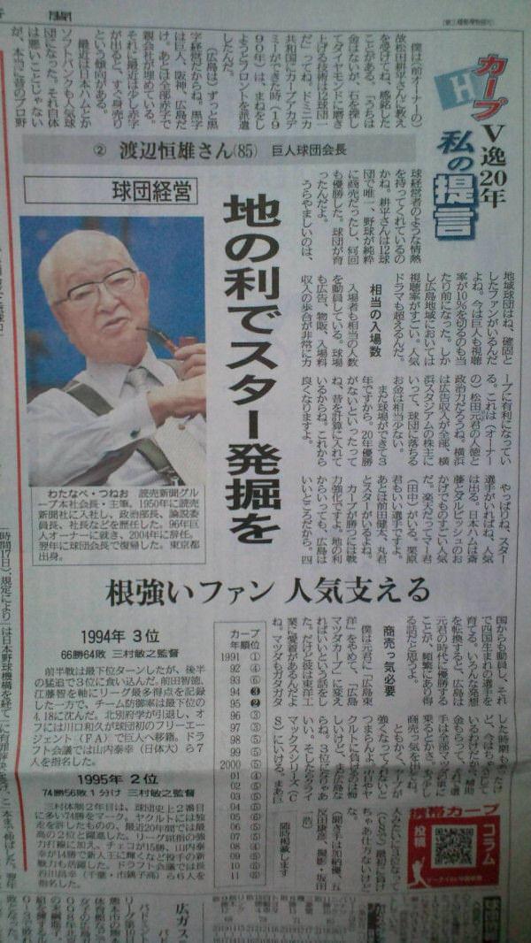 2011年の渡辺恒雄さん「カープはこれから優勝しまくるよ。丸はスター選手になる」