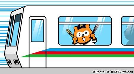 【ん報】バファローズポンタ、西武鉄道に乗り猫屋敷に行くも。。。