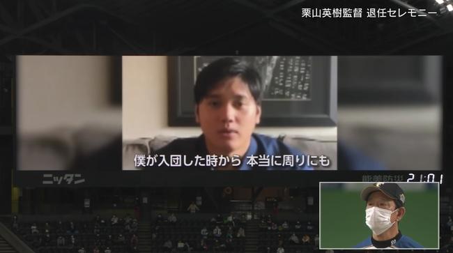 栗山監督が大谷のサプライズ動画に「やばいよ、マジ。てか翔平やばいだろ!」