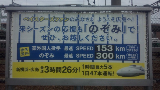 JR西日本「ようこそ広島へ、ベイスターズファンの皆さん 某投手の代打はやめてね」