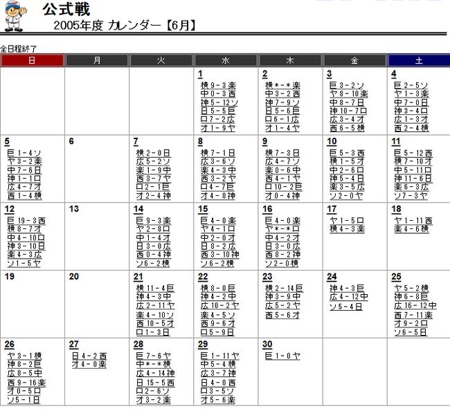 2005年度 公式戦 カレンダー 【6月】