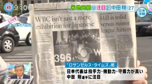 米メディアが「WBCは日本代表にとっては、ただのエキシビションマッチではない」と報道
