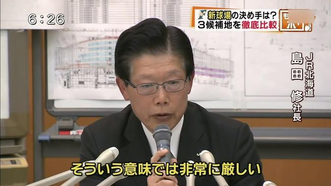 【悲報】JR北海道社長「日本ハム新球場が北広島に移転なら観客の輸送は難しい」