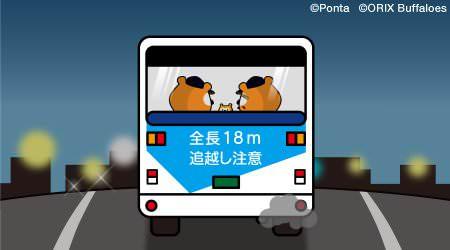 【ん報】バファローズポンタ親子、ZOZOマリンからシャトルバスで帰宅