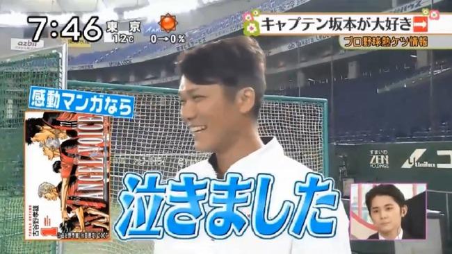 巨人坂本、サッカー漫画を読んで号泣してしまう