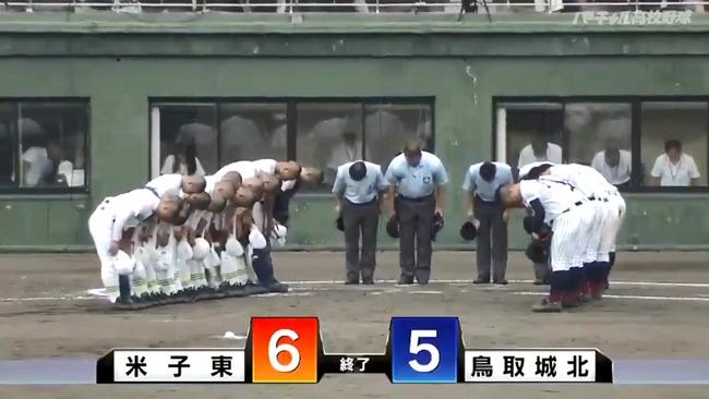 夏季鳥取大会 - - 決勝 - - 鳥取城北5-6米子1]