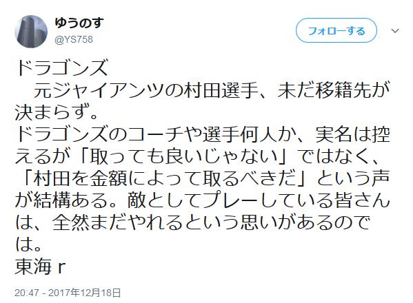 【朗報】中日ドラゴンズ、村田獲得を検討