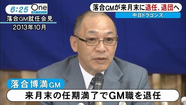 【ゲンダイ】中日・落合GM「巨人入り」説も 由伸監督の参謀役 ...