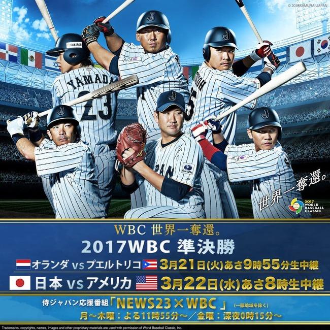 【朗報】WBC2017準決勝「プエルトリコvsオランダ」TBSで朝10時から生中継!!!!