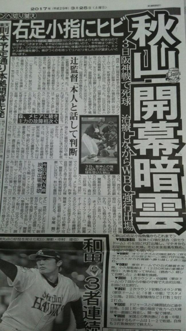 西武秋山の骨折、阪神マテオの死球だった
