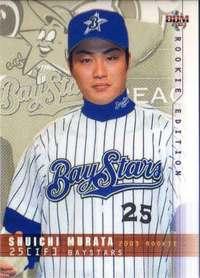 2002年横浜ベイスターズドラフト 自由獲得枠 村田修一