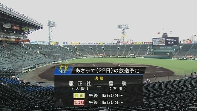 明日履正社が優勝したら大阪勢は8年間で甲子園優勝8回という事実www