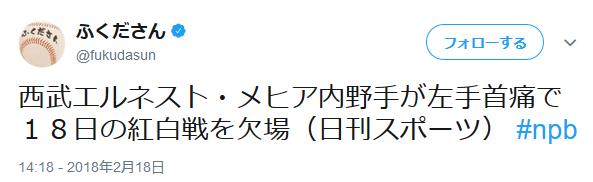 【悲報】西武メヒア、スペる
