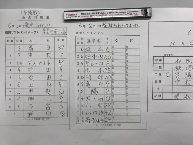 【ソフトバンク対巨人1回戦】ソフトバンクvs巨人戦スタメン