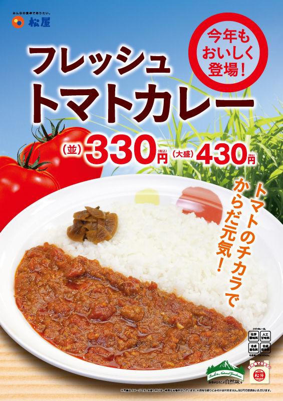 120412_tomatocurry