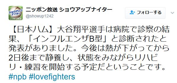 【悲報】大谷翔平さん、インフルエンザB型の診断