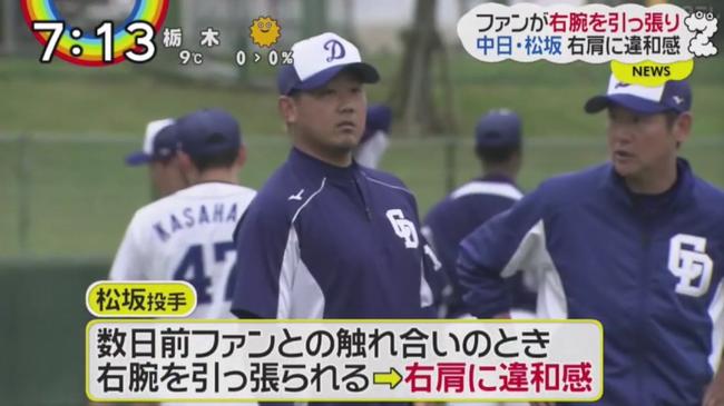 松坂の右肩を破壊したファン、要注意人物としてマークされていた中年女性か