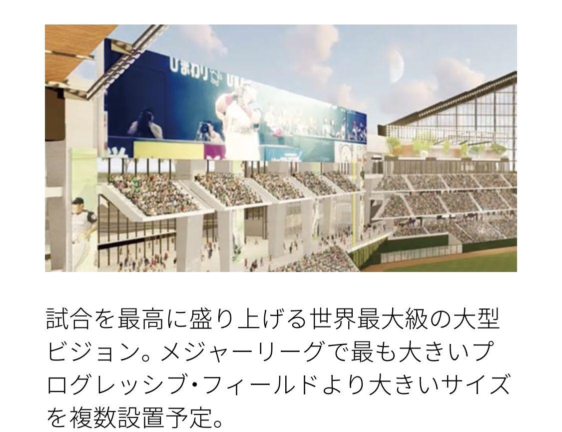 新球場: なんじぇいスタジアム@なんJまとめ