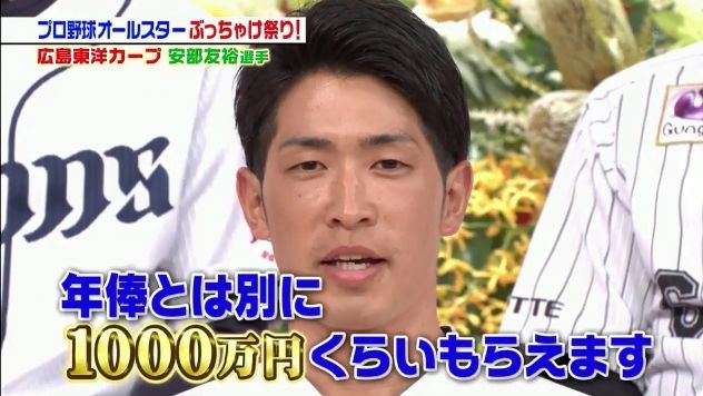 【ジョブチューン】広島、グッズ収入は年俸とは別にもらえる