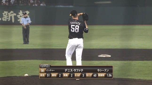 サファテ投手セーブ数41(歴代8位タイ)、日本記録まであと5