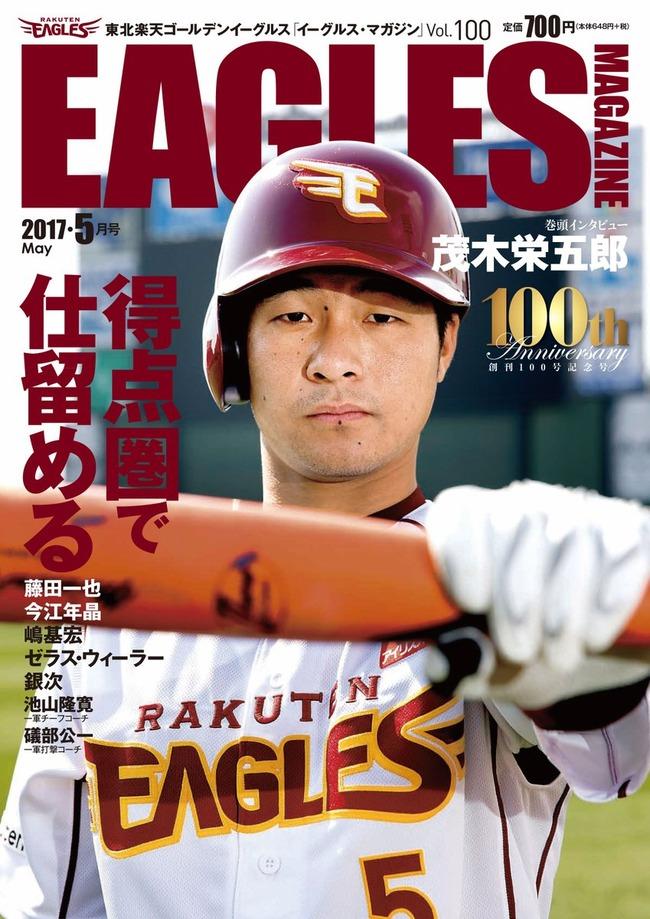 茂木栄五郎(23)、顔が地味過ぎる