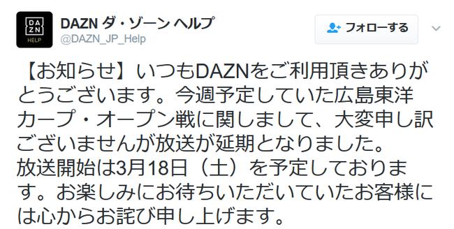 DAZN、今週のカープ戦中継を延期する