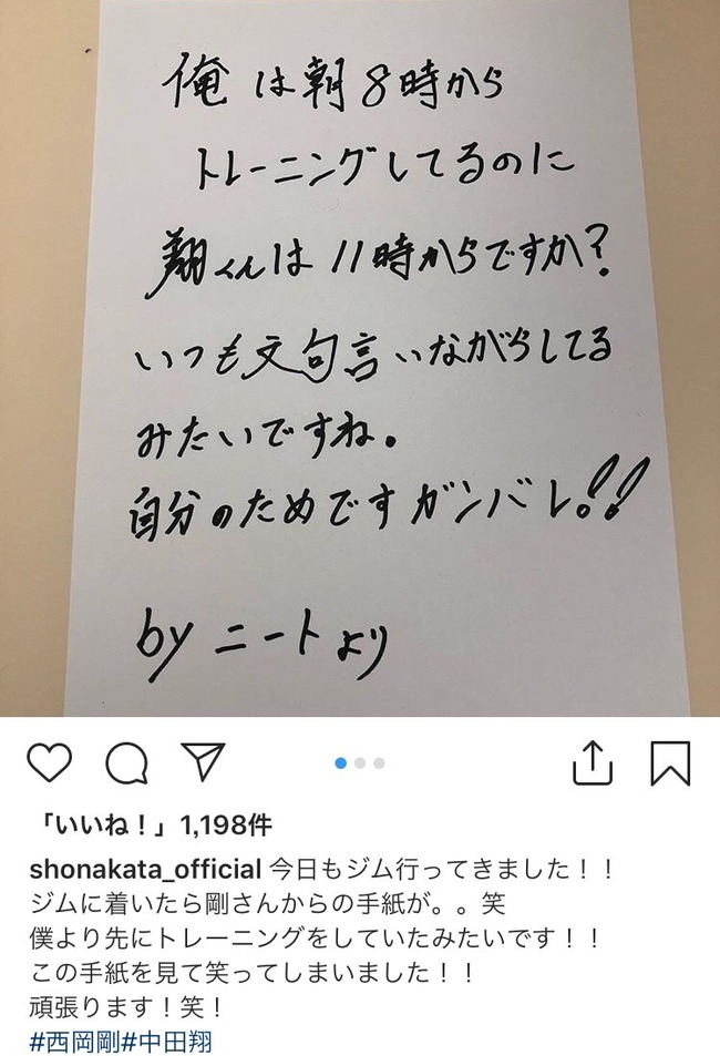 【悲報】西岡剛さん、自分をニートと自虐する