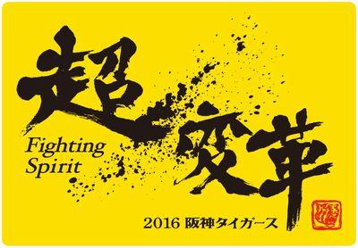 【初校画像】阪神タイガース2016ロゴ