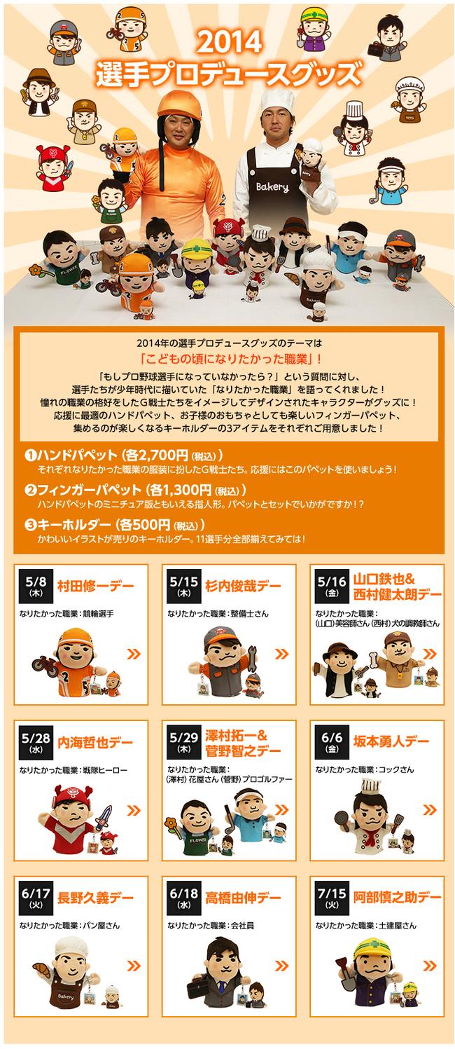 ジャイアンツショップオンライン-2014 選手プロデュースグッズ