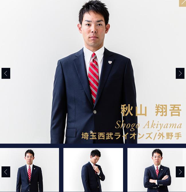 ブルックス ブラザーズ × 侍ジャパン 特設サイト  観る