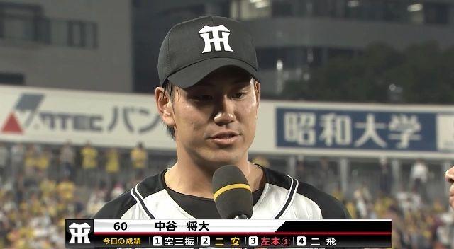 中谷将大(24) 打率.299(67-20) 4本塁打 7打点 出塁率.324 長打率.567 OPS.891