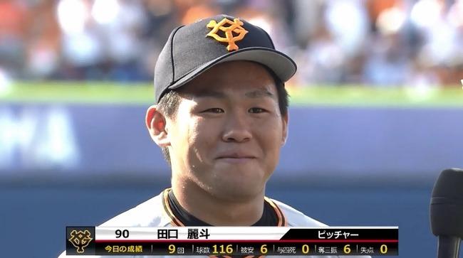 【朗報】巨人田口、菅野を抜きひっそり防御率トップに