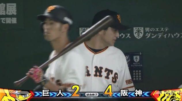 【敗北】巨人ファン集合
