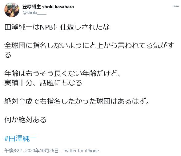 元巨人笠原「田澤はNPBに仕返しされたな 指名しないようにと上から言われてる気がする 何か絶対ある」