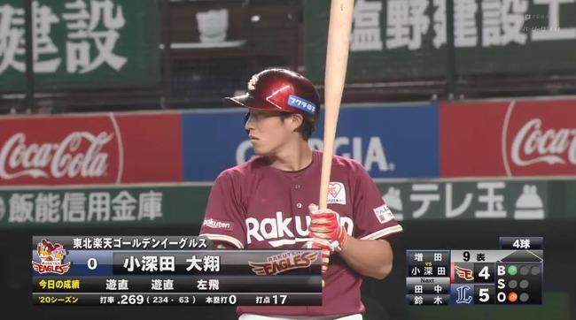 小深田(遊) 打率.269 0本17打点13盗塁 OPS.685