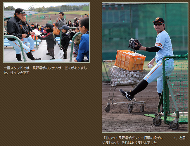 Yomiuri Giants Official Web Site