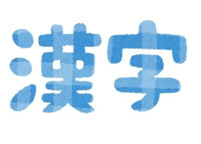 school_text_kanji
