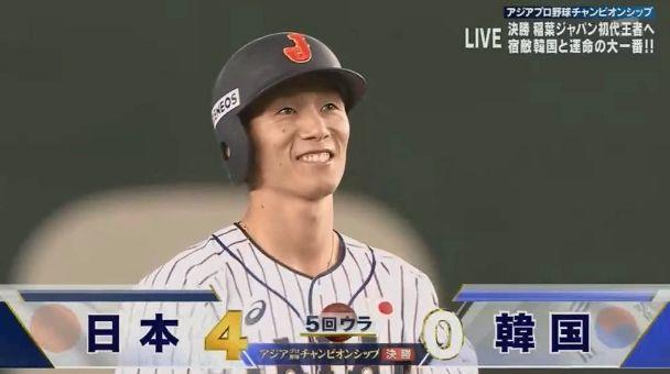 【アジアプロ野球チャンピオンシップ】侍ジャパン、5回に外崎と西川の連続タイムリーで3点追加!リードを4点に広げる のサムネイル