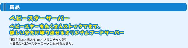 キャンペーン|おやつカンパニー(-^〇^-)/