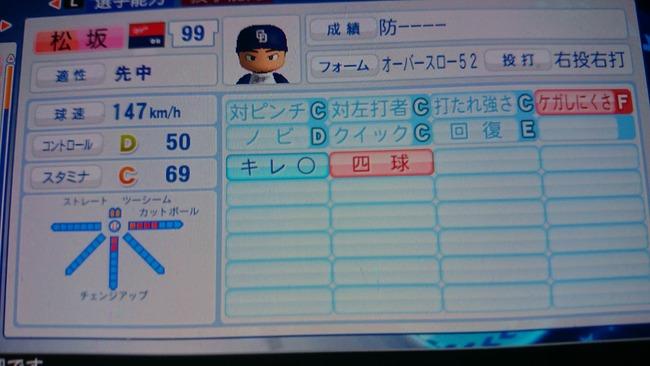 【悲報】松坂大輔、パワプロ2018アップデートで強化されるがそんな強くない