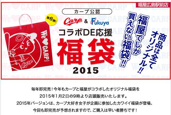 「カープ&福屋 コラボDE応援福袋2015」