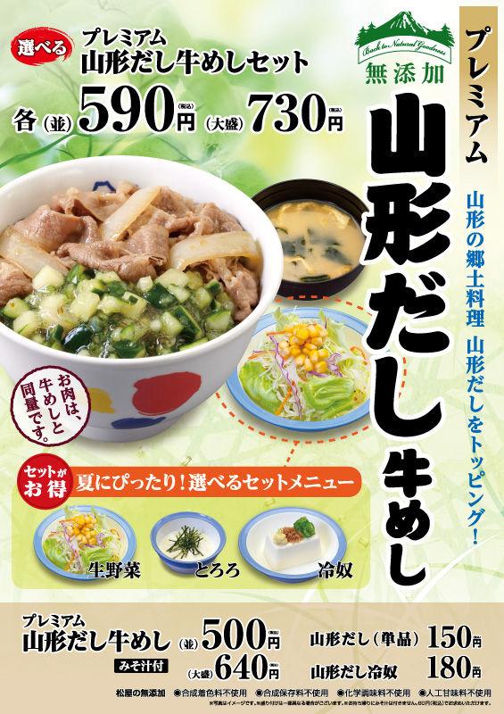 160713_gyu_yamagata