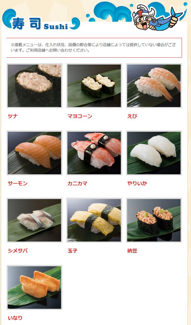 焼肉・寿司・デザートの食べ放題レストランすたみな太郎グループ