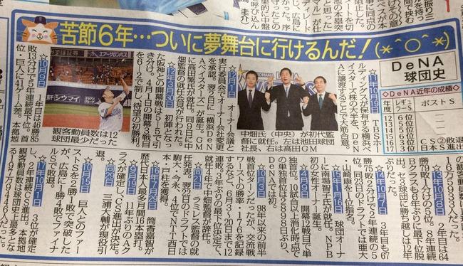 日刊スポーツに(*^○^*)wwww