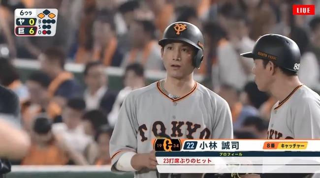 【悲報】小林誠司(巨) .236