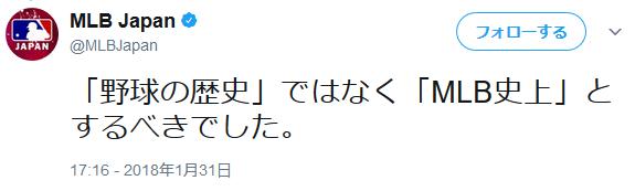日本のプロ野球ファン、MLB公式に文句を付けて謝罪させる のサムネイル