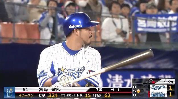 DeNA宮崎1