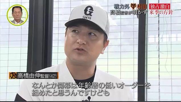 11年ぶりBクラスの巨人・高橋由伸監督「若手に沢山チャンスを与えたのに誰も活かせなかった」