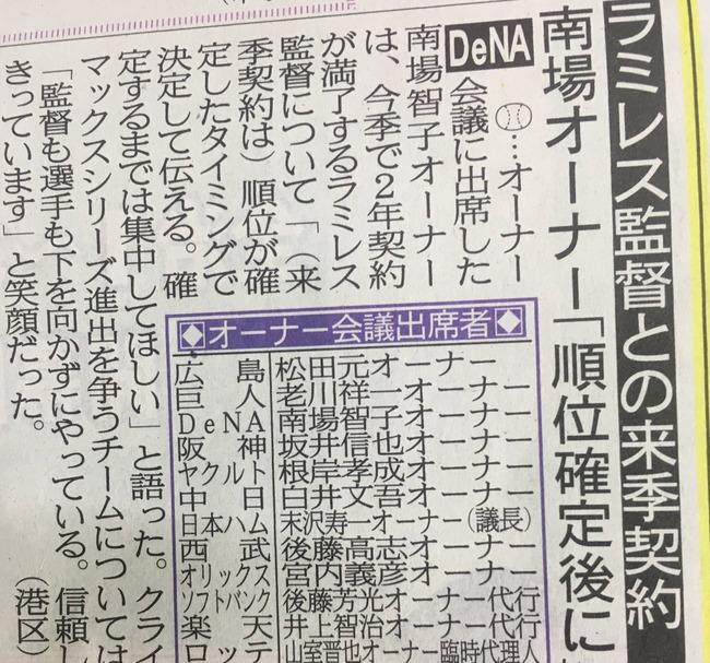 なんじぇいスタジアム@なんJまとめ